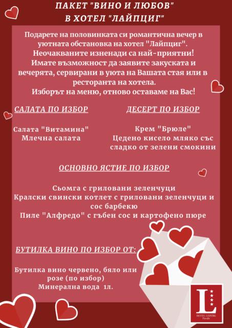 menu_happy_v_day